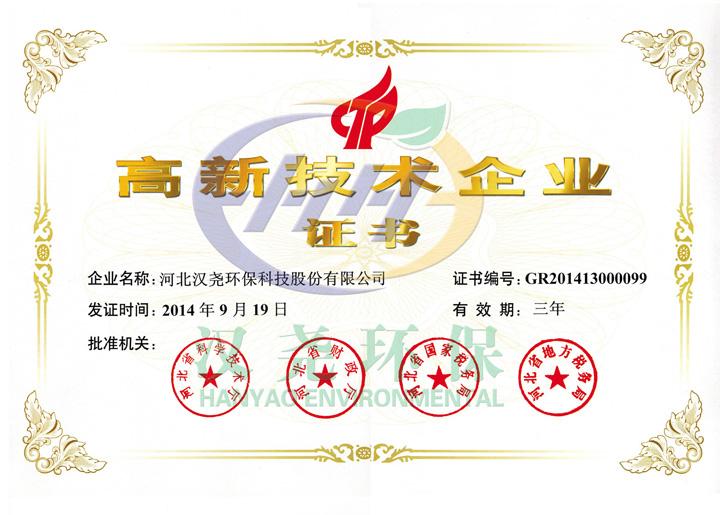 公司获得高新技术企业认证