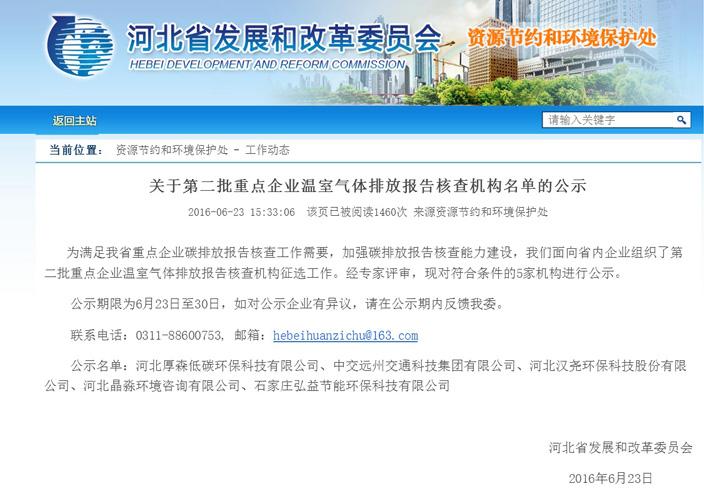 汉尧环保成功入选河北省第三方碳核查机构名单