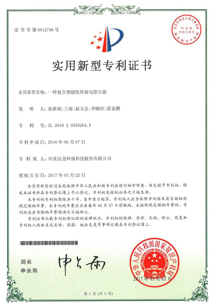 """荣获""""一种复合型超低排放电除尘器""""专利"""