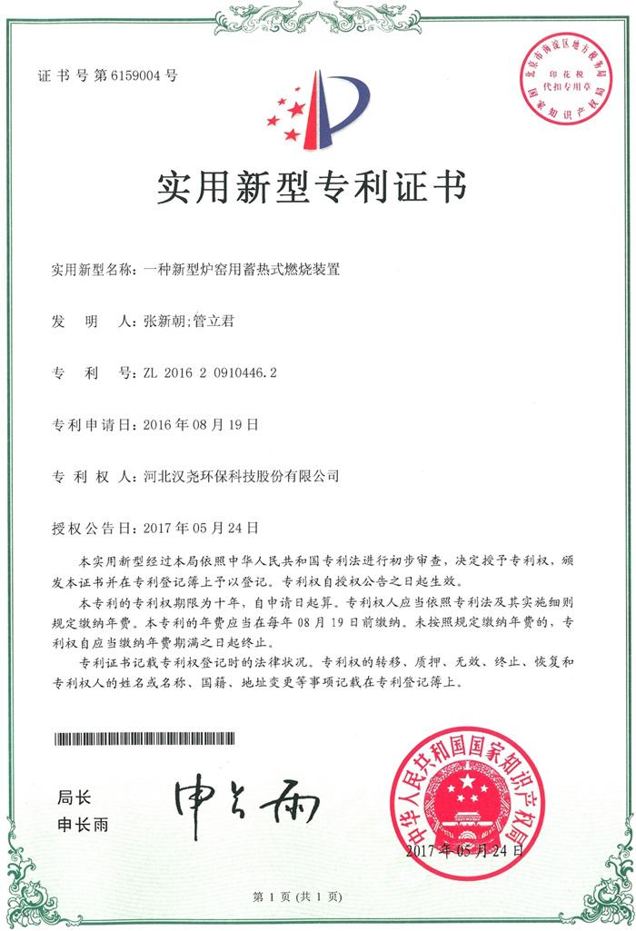 """荣获""""一种新型炉窑用蓄热式燃烧技术""""专利"""