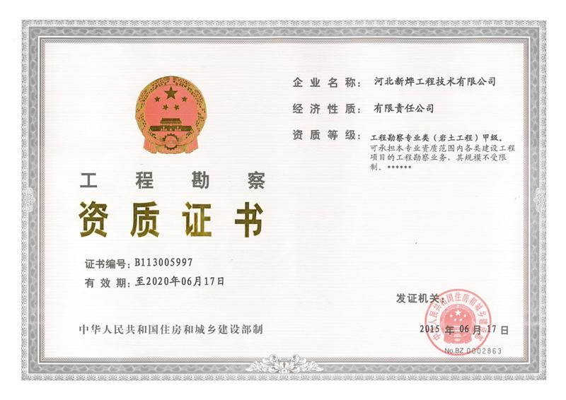 工程勘察专业类(岩土工程)甲级